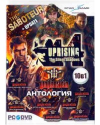 Uprising44: The Silent Shadows (10в1)