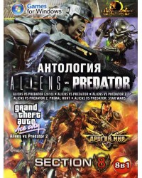 Aliens vs. Predator (8в1)