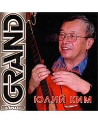 Юлий Ким ‎– Grand Collection