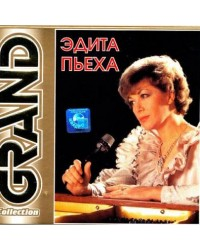 Эдита Пьеха ‎– Grand Collection